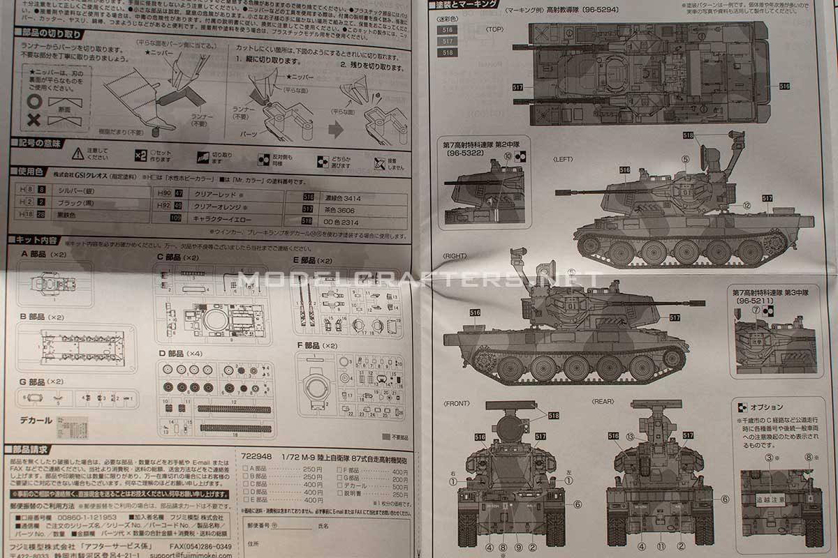 Fujimi JGSDF Type 87 instructions