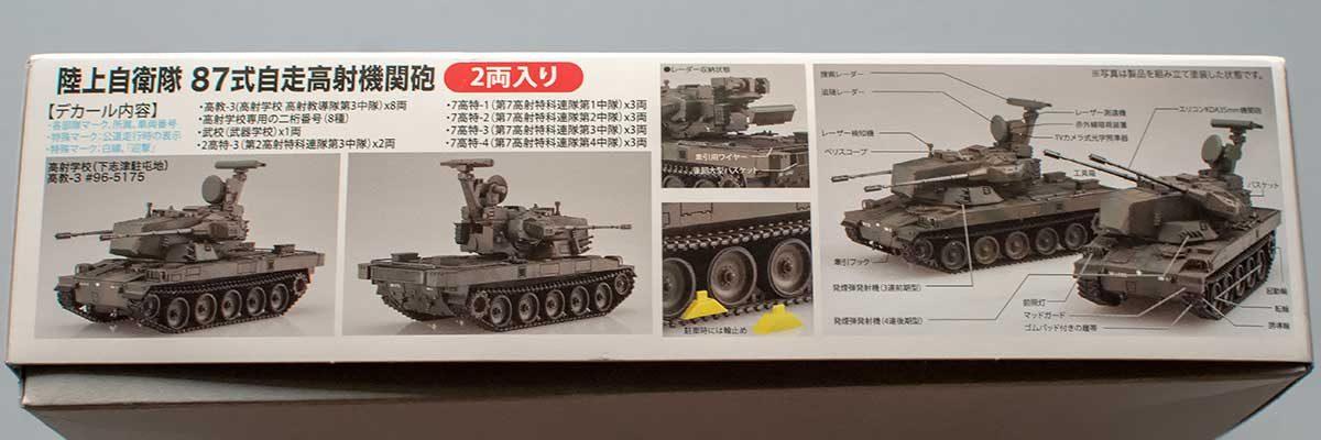 Fujimi JGSDF Type 87 box side